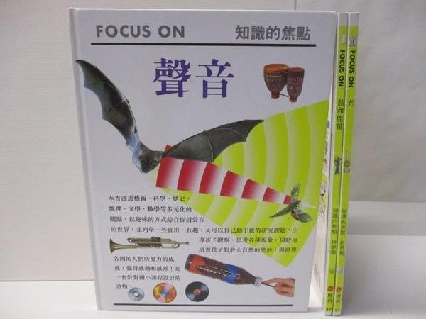 【書寶二手書T6/少年童書_E5E】Focus on 知識的焦點-聲音_熱和能量_光_3本合售