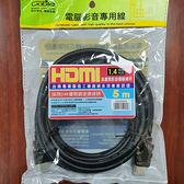 【中將3C】1.4版 HDMI影音線 5米   .UDHDMI05
