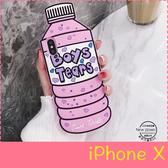 【萌萌噠】iPhone X/XS (5.8吋) 立體粉嫩飲料瓶保護殼 全包防摔矽膠軟殼 帶同款掛繩 手機殼 手機套