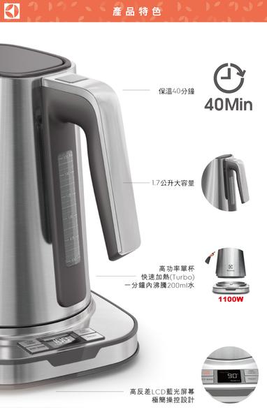 現貨【送好康】Electrolux伊萊克斯 設計家系列 不鏽鋼溫控電茶壼.快煮壺 EEK7804S