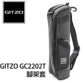 GITZO GC 2202T 原廠腳架套 (24期0利率 免運 總代理公司貨 ) 腳架袋 可肩背 適用2號旅行家系列
