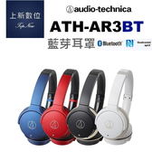 《台南-上新》鐵三角 ATH- AR3BT 藍芽  便攜型 可折疊 頭戴式 耳機 耳罩 公司貨