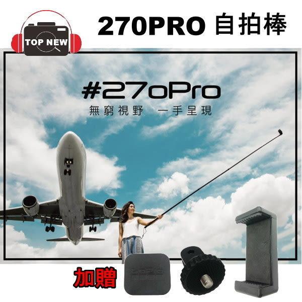 贈PRO貼紙3張 《台南-上新》#270Pro BackPack 二代 270cm 超長自拍桿 # 自拍棒 碳纖維 防水 # 適用 GoPro