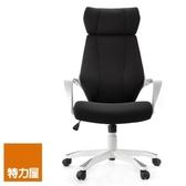 特力屋 內馬爾高背扶手椅 型號HLC-1688FX-1