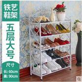 多層簡易家用經濟型鞋柜收納架組裝歐式現代簡約鞋架WY