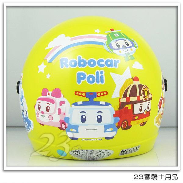 【KK 兒童 安全帽 POLI 04 波力  兒童帽】黃、3/4罩、附鏡片