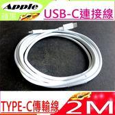 USB-C / TYPE-C傳輸線.充電線.連接線,65W以下均適用,ASUS,ACER,LENOVO,DELL,APPLE,SONY等各廠牌通用