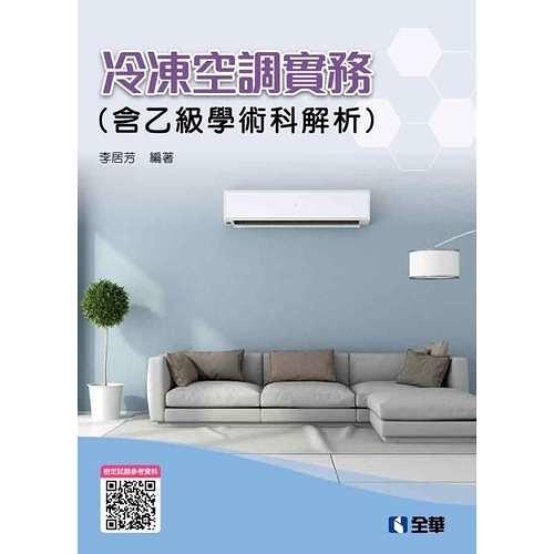 冷凍空調實務(含乙級學術科解析)(2020第3版)
