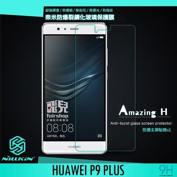 【妃凡】NILLKIN HUAWEI P9 Plus Amazing H 防爆鋼化玻璃貼 玻璃膜 9H 簡裝版 (K)