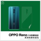OPPO Reno 10倍變焦版 背膜 似包膜 爽滑 背貼 保護貼 手機軟膜 透明 背面 保貼 後膜 保護膜