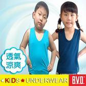 快速出貨!BVD 雙彩透涼兒童背心(四色可選)-台灣製造
