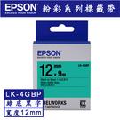 【奇奇文具】愛普生EPSON LK-4GBP 12mmx9M 粉彩系列 綠底黑字 標籤帶
