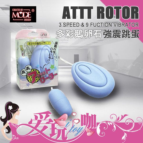 【粉藍色】日本 MODE DESIGN 多彩鵝卵石強震跳蛋 ATTT ROTOR 3 SPEED & 9 FUCTION VIBRATOR 日本原裝進口