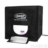 DEEP小型40CM攝影棚套裝LED拍照攝影燈箱柔光箱產品道具器材LX 聖誕節