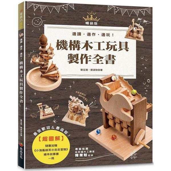 超圖解機構木工玩具製作全書(暢銷版)