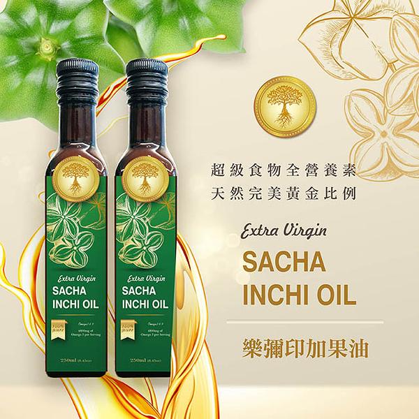 樂彌印加果油/秘魯進口/250ml ×2 (贈)禮品提袋【台安藥妝】