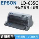 EPSON LQ-635C 平台式24針...