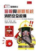 警報與避難系統消防安全設備