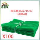 【綠藝家】柚子網(36cm*45cm100個/組)南瓜網、水果網
