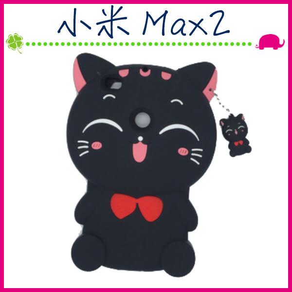 Xiaomi 小米 Max2 立體蝴蝶結貓咪手機套 TPU保護套 全包邊手機殼 可愛小貓保護殼 喵星人背蓋