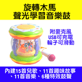 旋轉木馬聲光學習音樂鼓 兒童玩具 聲光音樂玩具 旋轉木馬玩具 打擊樂器玩具 聲響玩具