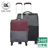 LONG KING 24吋商務行李箱-灰/紅(LK-1701/24)【愛買】