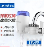 濾水器 夏新凈水器家用水龍頭過濾水器自來水直飲凈水機廚房凈化器濾水器 萬聖節狂歡