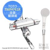 日本代購 TOTO衛浴 沐浴用 TMF47E1R 恆溫省水 蓮蓬頭 自動止水閥