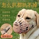狗狗嘴套防咬亂吃口罩大中小型犬泰迪用品狗套籠狗罩寵物金毛防叫 黛尼時尚精品