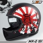 M2R 安全帽 | 23番 MX-2 SV #8 消光黑紅 超輕量山車帽 復古越野帽 全罩 雙鏡設計 內藏墨鏡