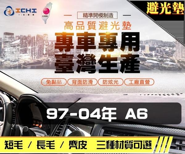 【長毛】97-04年 奧迪 A6 2代 避光墊 / 台灣製、工廠直營 / audi a6避光墊 a6 避光墊 a6 長毛 儀表墊