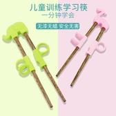 兒童餐具練習筷實木學習訓練筷糾正筷【奇趣小屋】