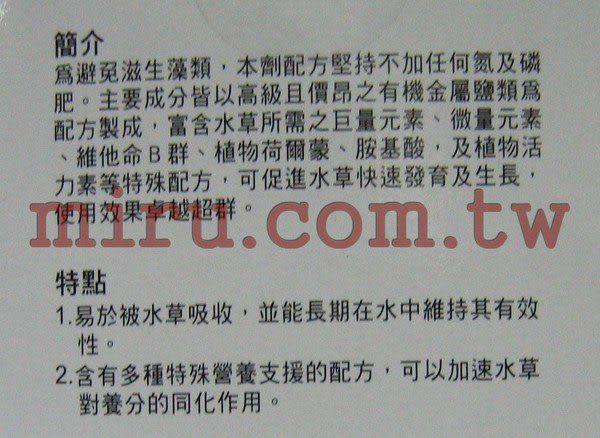 【西高地水族坊】翠湖TBS 水草營養劑(液肥)275ml