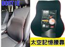 BOSITE B-771 車邊滾紅線 長型 太空記憶棉腰靠 透氣布料 太空記憶海綿 汽車靠枕 護腰墊 人體工學