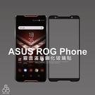 ZS600KL 滿版 霧面 ASUS ROG Phone Z01QD 鋼化 玻璃貼 防指紋 9H 膜 螢幕貼 鋼化玻璃