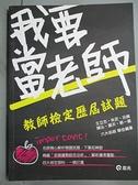【書寶二手書T6/大學商學_EOY】教師檢定-教師檢定歷屆試題_志光編委會