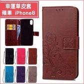 蘋果 IPhone8 幸運草皮套 手機皮套 皮套 內軟殼 插卡 支架 磁扣