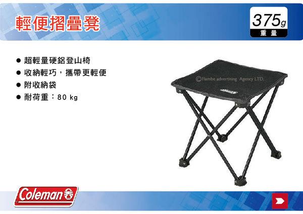 ||MyRack|| 美國Coleman 輕便摺疊凳 黑 折疊椅 露營椅 休閒椅 釣魚 露營 棒棒椅 CM-21982