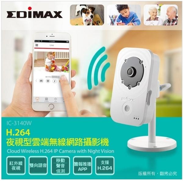 【超人生活百貨O】現貨+預購*EDIMAX 訊舟 IC-3140W H.264 夜視型 雲端無線網路攝影機