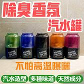 除臭香氛汽水罐【CU120】汽車香氛膠 汽水罐香氛 車用香氛 易拉罐 汽水罐 鋁罐 除臭 植物成分 170g