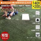 地毯 momoco桃子混粗細長纖絨毛14...