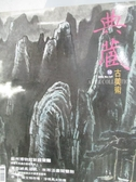 【書寶二手書T1/雜誌期刊_YBQ】典藏古美術_169期_貝聿銘與蘇州博物館新館