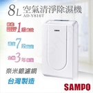 可申請貨物稅減免$500元 【聲寶SAMPO】8公升空氣清淨除濕機 AD-Y816T(1級能源)