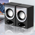 桌面藍芽音箱臺式電腦音響家用超重低音炮3d環繞迷你多媒小時光生活館