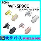 #現貨#SONY WF-SP900真無線藍牙耳機 公司貨 WFSP900 SP900運動耳機 防水與防塵等級
