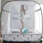蚊帳 2019新款蚊帳免安裝蒙古包1.8m床支架家用1.5米床加密學生宿舍1.2 ATF POLYGIRL