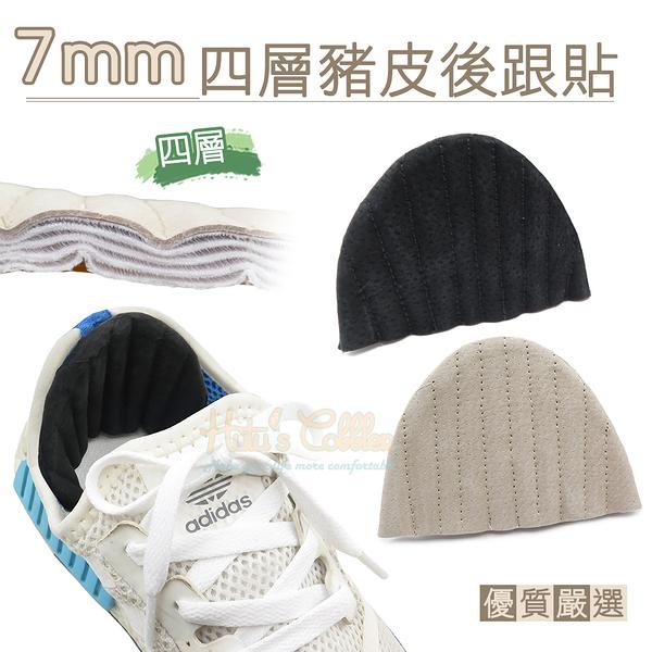 糊塗鞋匠 優質鞋材 F48 7mm四層豬皮後跟貼 1雙 彈力絲後跟貼 防磨後跟貼 運動鞋後跟貼