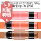 (即期商品) 韓國 MISSHA 雙頭刷毛腮紅膏 8g #05布朗尼-修容款