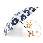 雨傘防曬傘晴雨傘兩用折疊太陽傘【橘社小鎮】