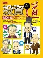 二手書博民逛書店《投資有道:台股作戰投資攻略圖解》 R2Y ISBN:9571348996